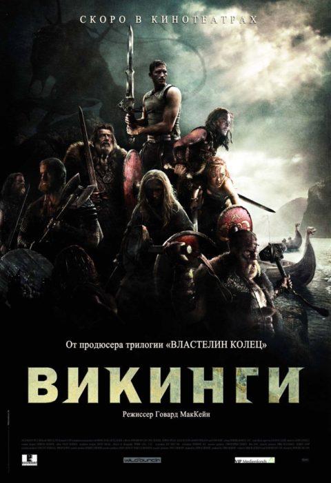Викинги (Outlander), 2008