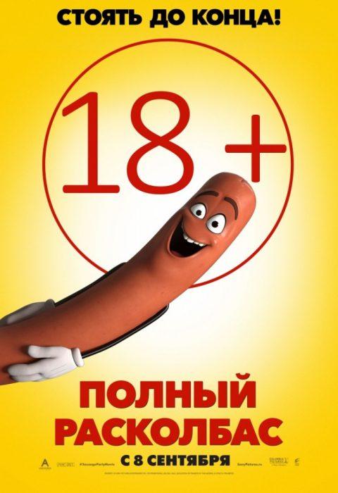 Полный расколбас (Sausage Party), 2016