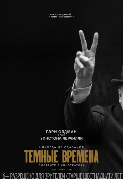 Темные времена (Darkest Hour), 2017