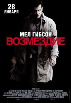 Постер к фильму – Возмездие (Edge of Darkness), 2010