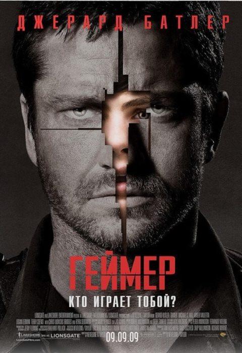 Геймер (Gamer), 2009