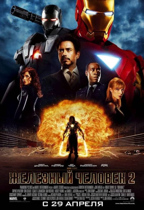 Железный человек 2 (Iron Man 2), 2010