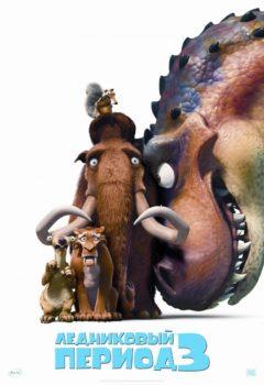 Ледниковый период 3: Эра динозавров (Ice Age: Dawn of the Dinosaurs), 2009
