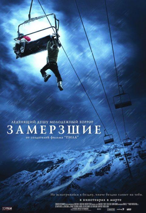 Замерзшие (Frozen), 2010