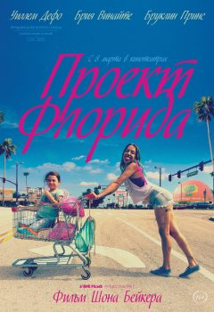 Проект Флорида (The Florida Project), 2017