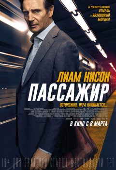 Пассажир (The Commuter), 2018