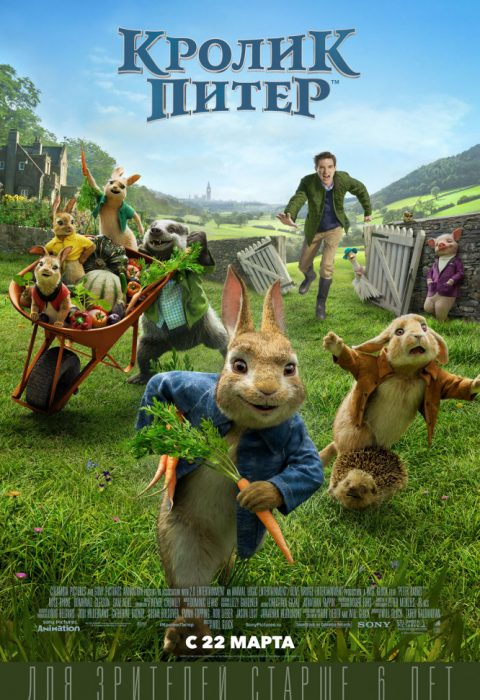 Кролик Питер (Peter Rabbit), 2018