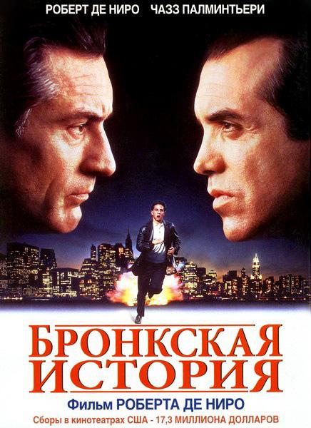 Бронкская история (A Bronx Tale), 1993
