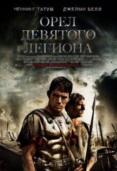 Постер к фильму – Орел Девятого легиона (The Eagle), 2011