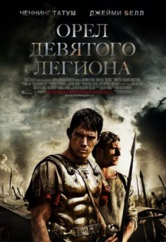 Орел Девятого легиона (The Eagle), 2011
