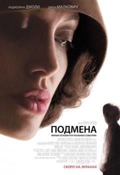 Постер к фильму – Подмена (Changeling), 2008