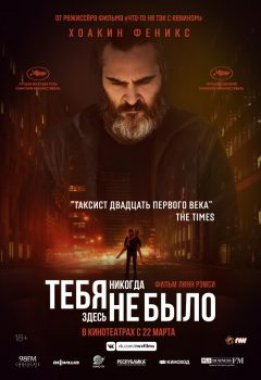 Тебя никогда здесь не было (You Were Never Really Here), 2017