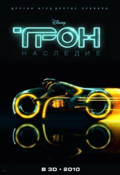 Постер к фильму – Трон: Наследие (TRON: Legacy), 2010