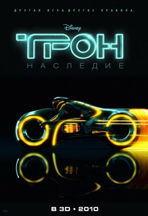 Трон: Наследие (TRON: Legacy), 2010