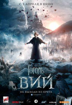 Гоголь. Вий, 2018