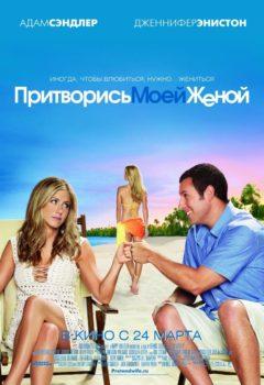 Постер к фильму – Притворись моей женой (Just Go with It), 2011