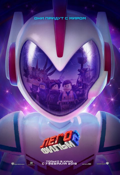 Лего Фильм 2 (The Lego Movie 2: The Second Part), 2019