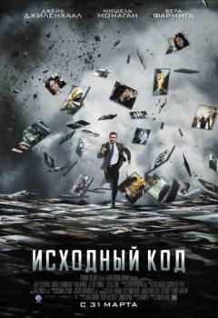 Постер к фильму – Исходный код (Source Code), 2011