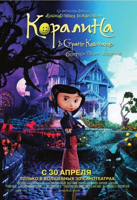 Каролина в стране кошмаров (Coraline), 2009