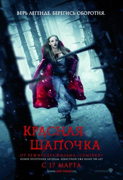 Красная шапочка (Red Riding Hood), 2011
