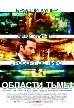 Постер к фильму – Области тьмы (Limitless), 2011