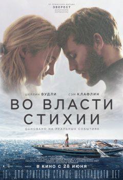 Во власти стихии (Adrift), 2018