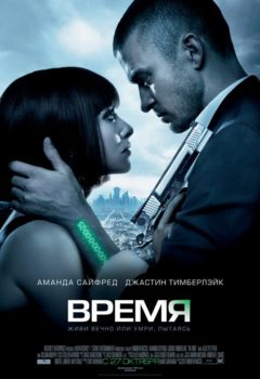 Время (In Time), 2011