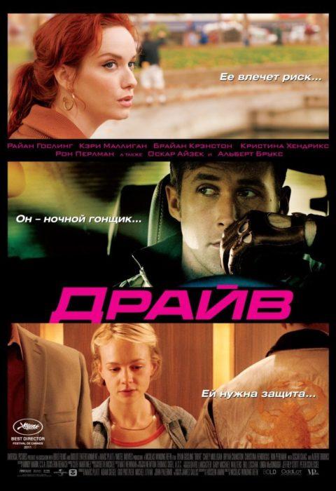 Драйв (Drive), 2011