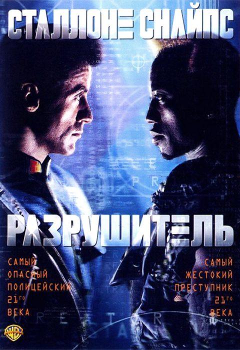 Разрушитель (Demolition Man), 1993