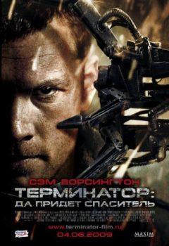 Постер к фильму – Терминатор: Да придёт спаситель (Terminator Salvation), 2009