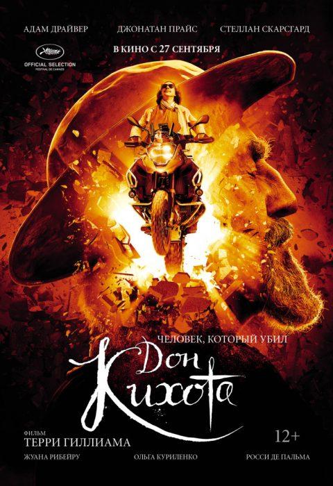 Человек, который убил Дон Кихота (The Man Who Killed Don Quixote), 2018