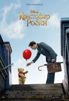 Кристофер Робин (Christopher Robin), 2018