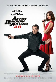 Агент Джонни Инглиш 3.0 (Johnny English Strikes Again), 2018