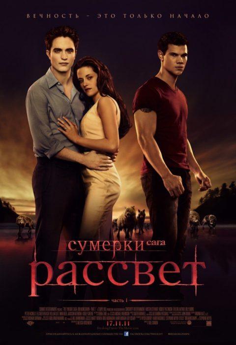 Сумерки. Сага. Рассвет: Часть 1 (The Twilight Saga: Breaking Dawn – Part 1), 2011