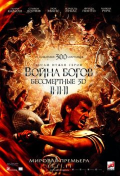 Война Богов: Бессмертные (Immortals), 2011