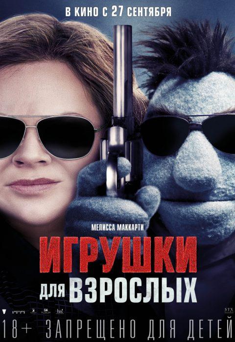 Игрушки для взрослых (The Happytime Murders), 2018
