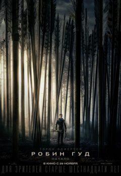 Робин Гуд: Начало (Robin Hood), 2018