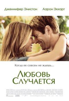 Любовь случается (Love Happens), 2009
