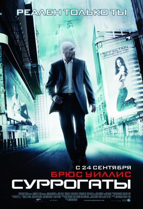 Суррогаты (Surrogates), 2009