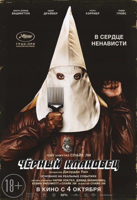 Чёрный клановец (BlacKkKlansman), 2018