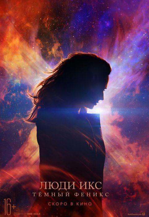 Люди Икс: Тёмный Феникс (Dark Phoenix), 2019