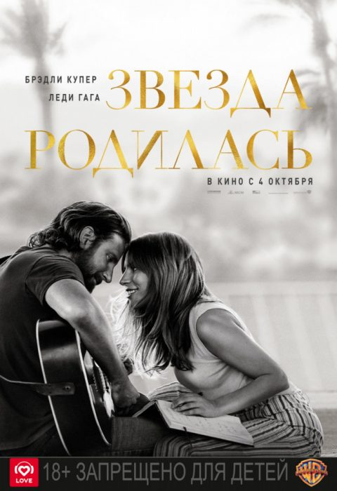Звезда родилась (A Star Is Born), 2018