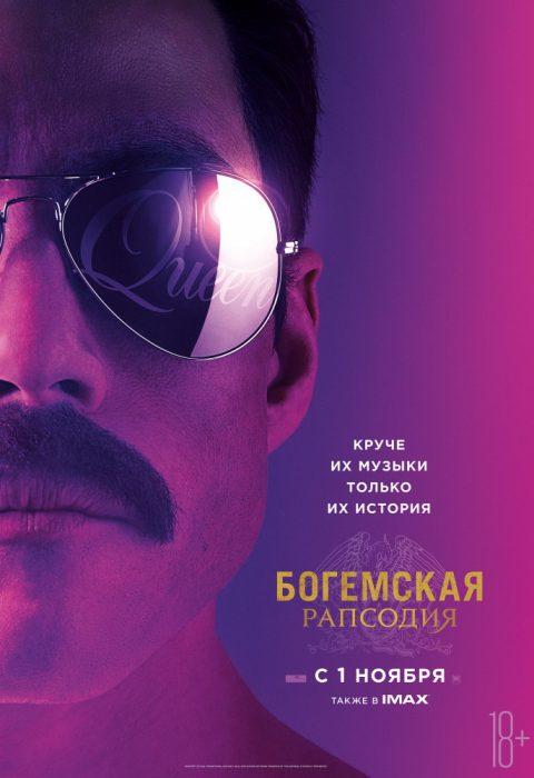 Богемская рапсодия (Bohemian Rhapsody), 2018