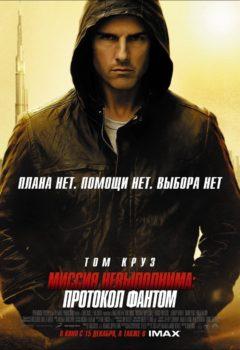 Постер к фильму – Миссия невыполнима: Протокол Фантом (Mission: Impossible – Ghost Protocol), 2011