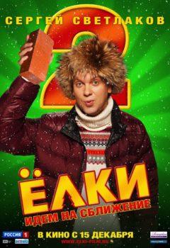 Постер к фильму – Ёлки 2, 2011
