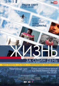 Жизнь за один день (Life in a Day), 2011