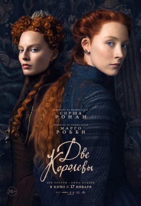 Две королевы (Mary Queen of Scots), 2018