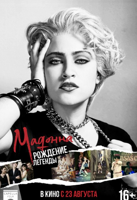 Мадонна: Рождение легенды (Madonna and the Breakfast Club), 2018