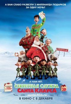 Постер к фильму – Секретная служба Санта-Клауса (Arthur Christmas), 2011