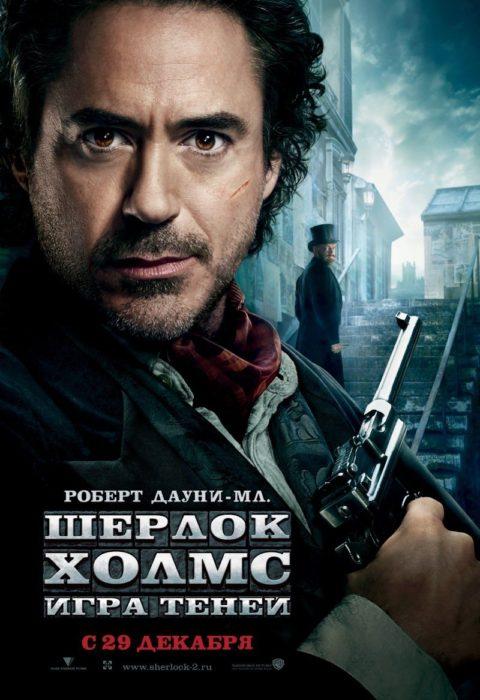 Шерлок Холмс: Игра теней (Sherlock Holmes: A Game of Shadows), 2011